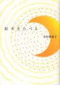 寺村摩耶子著『絵本を食べる』(青土社)
