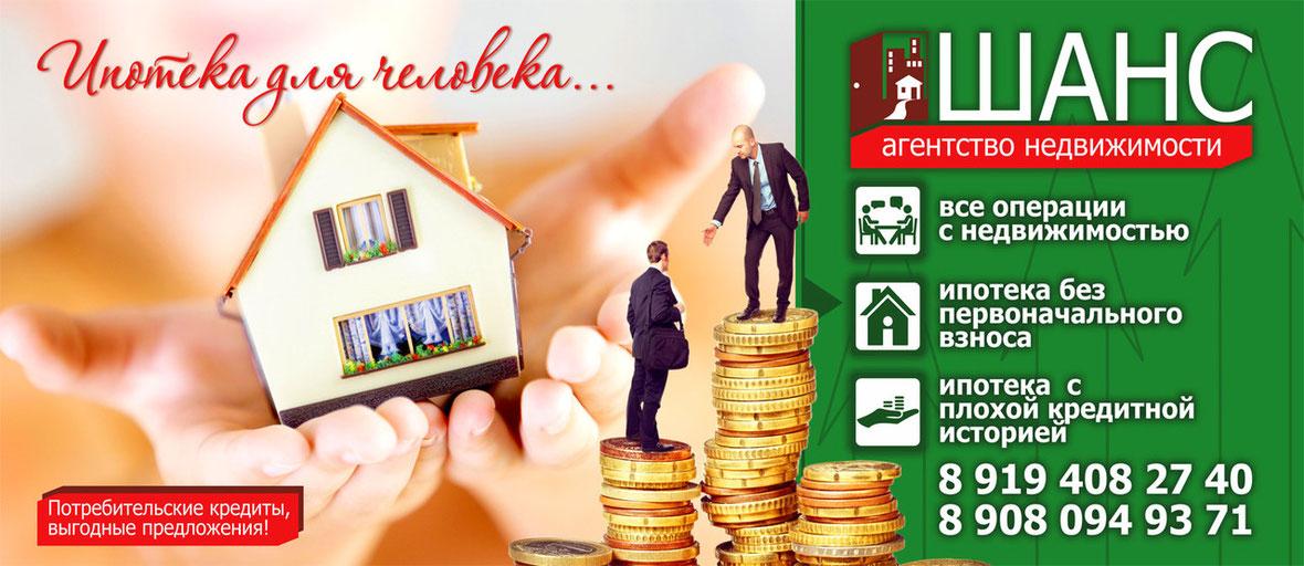 Ипотека с плохой кредитной