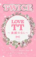 TWICE LOVE TT〜素顔の9人〜