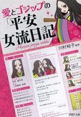 PHP出版『愛とゴシップの「平安女流日記」』   人物イラスト担当しました^^