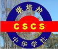 CSCS Canberra