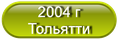 2004 г Тольяттинская конференция