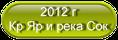2012 г около Красного Яра и реки Сок