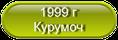 1999 год около села Курумоч река Курумка