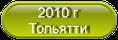2010 г. Тольятти