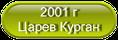 2001 г пос Волжский Царев Курган