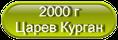 2000 г пос Волжский Царев Курган