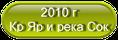 2010 г. Кр Яр и река Сок