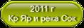 2011 г около Кр Яра и реки Сок