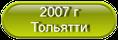2007 г Тольяттинская конференция