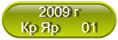 2009 г около Кр Яра и реки Сок