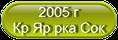 2005 г недалеко от Красного Яра и реки Сок