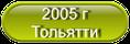 2005 г Тольятинская конференция