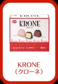 KRONE(クローネ) ページへ
