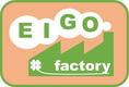 EIGO factory ロゴ