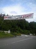 能登島ロードレース大会スタート地点