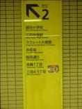 東京 港区 鍼灸治療 専心良治 2番出口