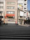 東京 港区 鍼灸院 三田 針治療