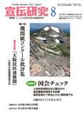 第57回機関紙コンクール批評集