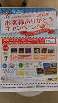 石川県理容生活衛生同業組合