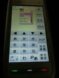 日本語化画面