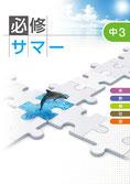 <必修サマー>高校入試準備スタートパッケージ