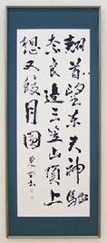 三笠三月/小林翠花