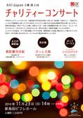AIC-Japan主催チャリティコンサート
