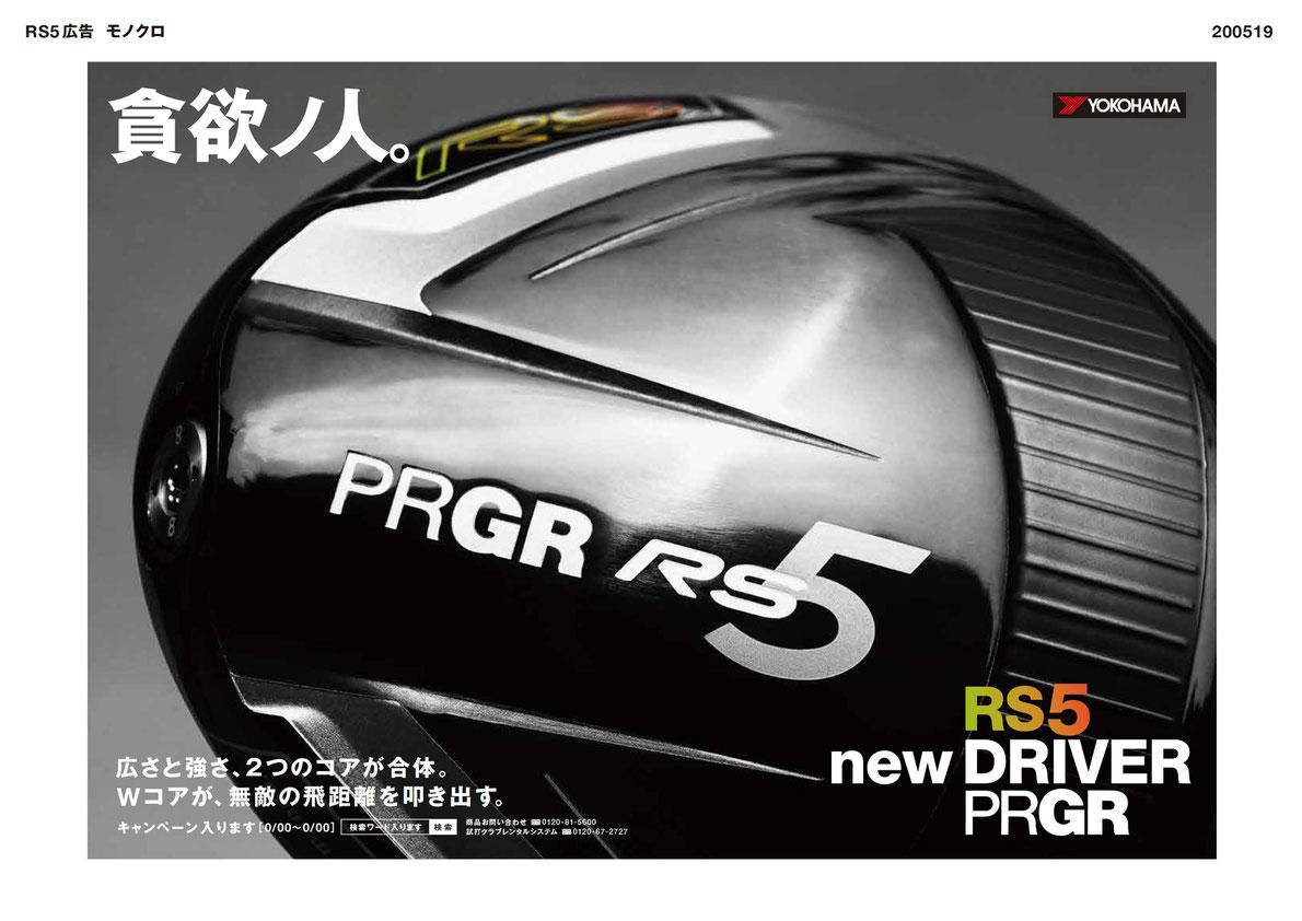 PRGR RS5