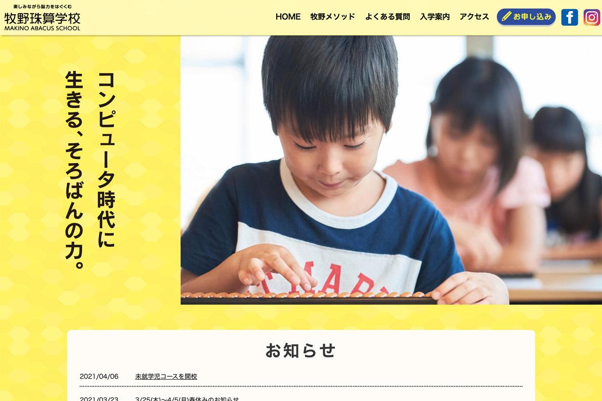 牧野珠算学校 リーフレット・WEBサイト