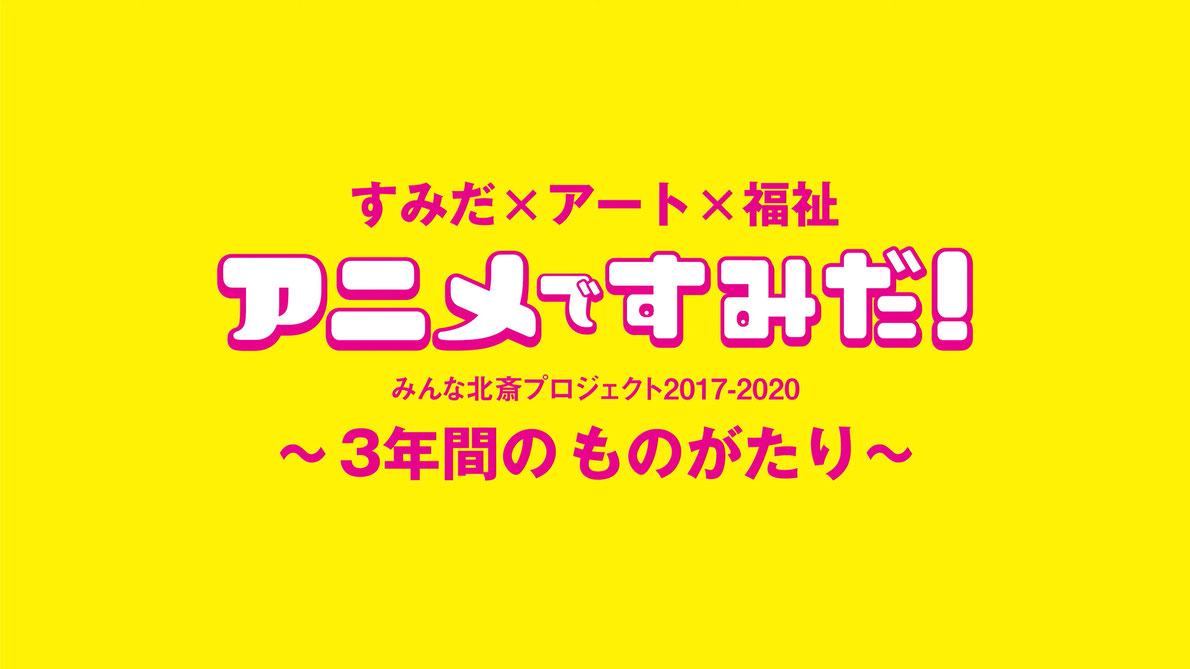 アニメですみだ!「〜3年間のものがたり〜」
