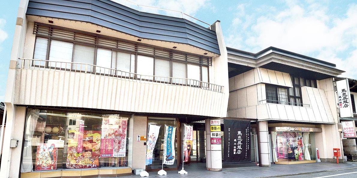 福井県あわら市にある着物専門店・馬忠呉服店です