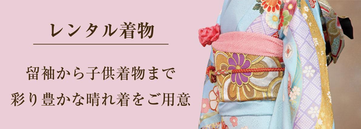留袖から子供着物まで 彩り豊かな晴れ着をご用意レンタル着物