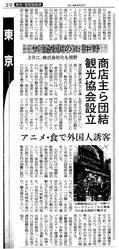 日経新聞2011/12/20