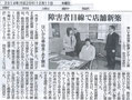 2014年12月11日 南日本新聞の掲載記事