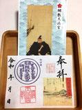 F:「日本二十五霊社 ご神鏡」