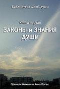 """Обложка книги """"Законы и знания души"""""""