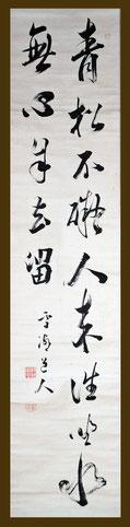 雪鴻道人・東川寺蔵