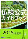 2015年度版仏検公式ガイドブック 準2級  駿河台出版社
