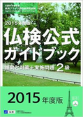 2015年度版仏検公式ガイドブック 2級   駿河台出版社