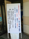 富士見公民館