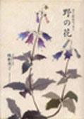 野の花 はり絵&エッセイ