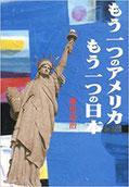 もう一つのアメリカ もう一つの日本