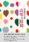 アラさんと四季の鳥
