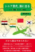シニア世代、旅に出る インド 韓国 エジプト 中国編