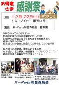k-parts 金森商会 お客様感謝祭