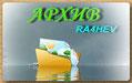 Архив RA4HEV. Слеты Самарских радиолюбителей,Конференции,Встречи,Общения.