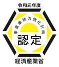 事業継続力強化計画認定企業に対して付与される認定ロゴマーク