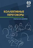 Книга МОТ: «Коллективные переговоры. Стратегическое руководство»