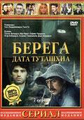 """""""Берега"""", реж. Г. Габескирия и Г. Лордкипанидзе"""